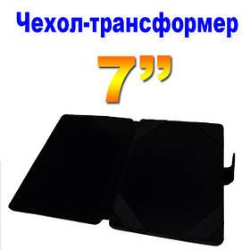 Чехлы-транформер 7 дюймов