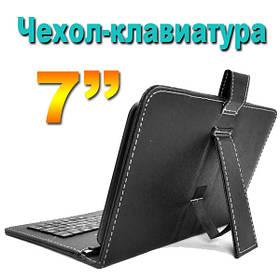Чехлы-клавиатур 7 дюймов