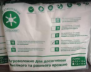 Агроволокно біле Greentex 1,6х10 (16 м2) Польща 50 гр/м. кв