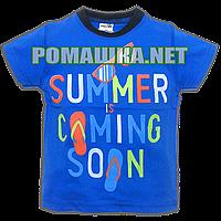 Детская футболка для мальчика р. 98 ткань КУЛИР-ПИНЬЕ 100% тонкий хлопок ТМ Merry Bear 3535 Синий