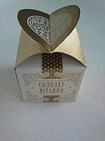 Бонбоньерка свадебная. Коробочка для конфет с сердечком