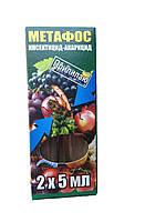 Инсектицид Метафос 2 ампулы по 5 мл