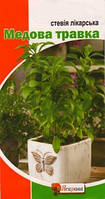 Семена Стевия лекарственная Медовая трава (7 семян)