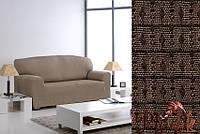 Чехол на диван натяжной 4-х местный Испания, Diamante Ante коричненвый