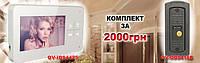 Комплект видеодомофона по доступной цене!