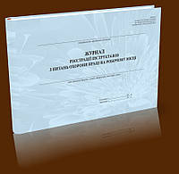 Журнал реєстрації інструктажів з питань охорони праці на робочому місці Журнал инструктажей по охране труда