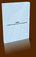 Книга особового складу педагогічних працівників Книга личного состава педагогических работников