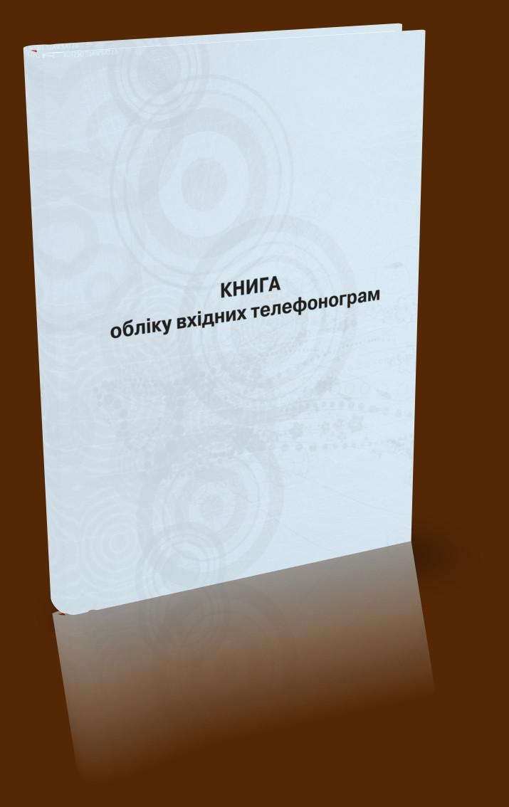 Книга вхідних телефонограм Книга входящих телефонограмм