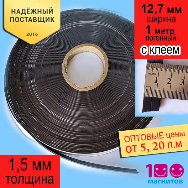 Магнітний вініл. Стрічка з клейовим шаром. Ширина 12,7 мм