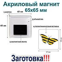 Акриловый магнит 65*65 Заготовка