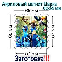 Магнит акриловый Марка 65х65 Заготовка