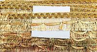 Бахрома золото с кисточками, ширина 5см (20м в упаковке)