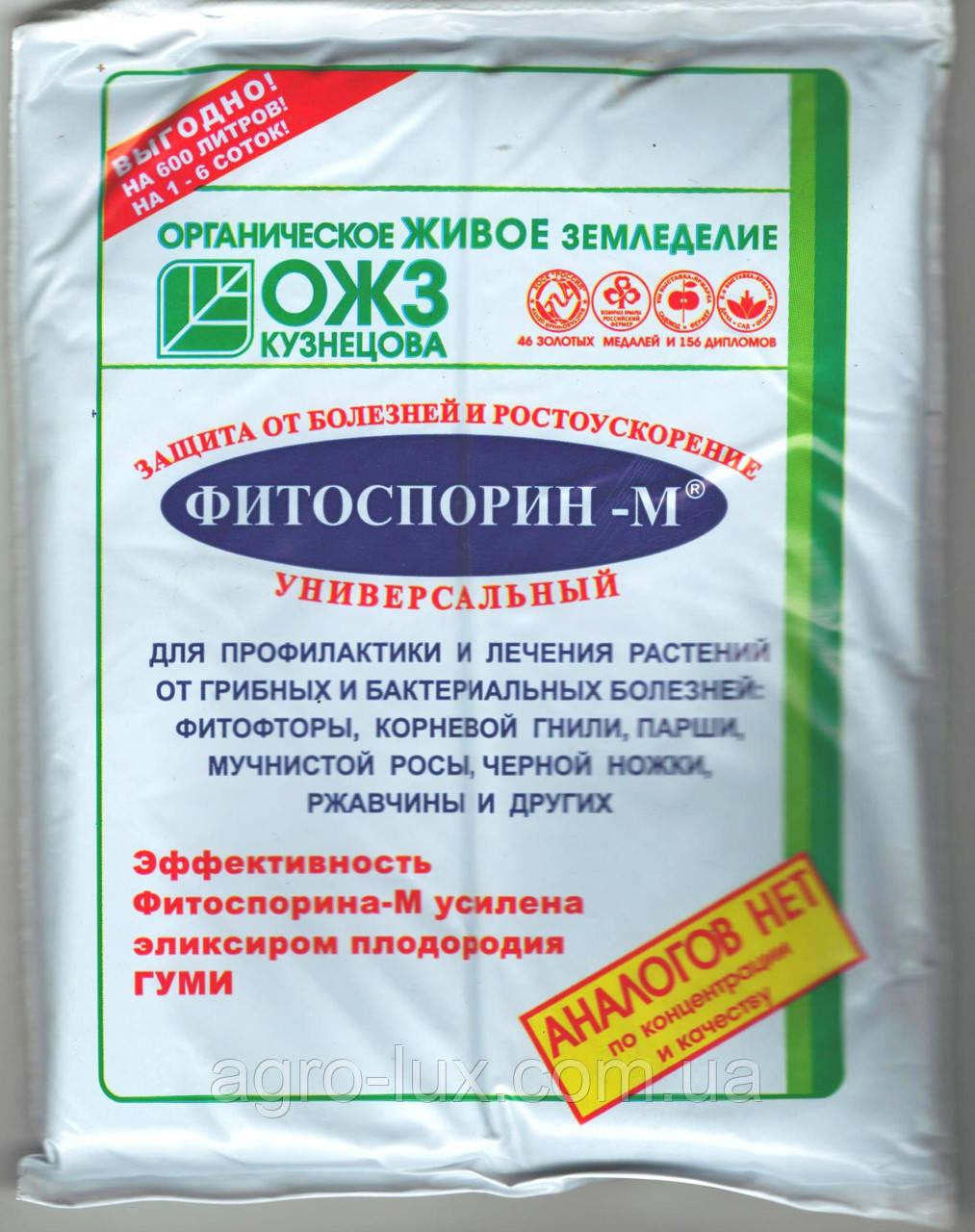 Фунгицид Фитоспорин М: инструкция по применению порошка и пасты для огурцов, клубники и других растений