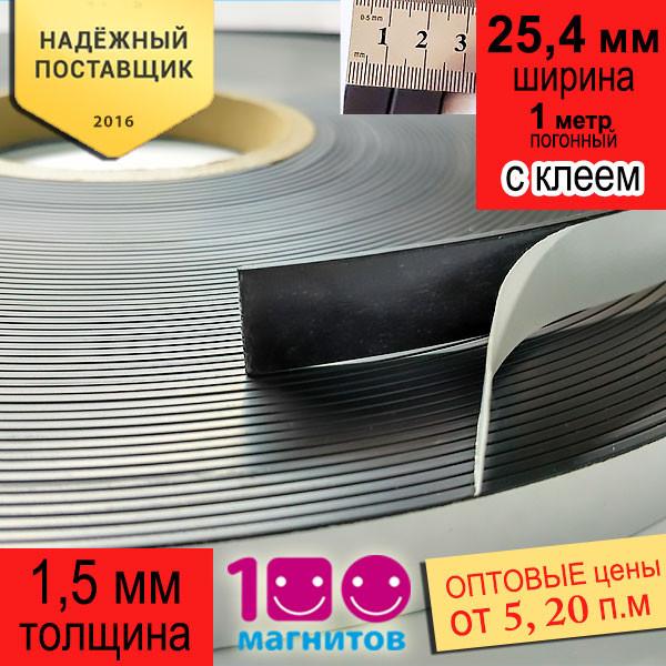 Магнитная лента с клеевым слоем. Ширина 25,4 мм, толщина 1,5 мм
