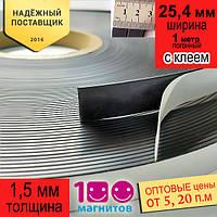 Магнитный винил лента 25 мм х 1,5 мм с клеевым слоем