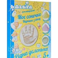 """Набор """"Родная ладошка"""" для изготовления слепков детских ручек и ножек"""