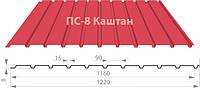 Профнастил ПС-8 Каштан полиестер 0,45мм