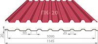 Профнастил ПК-20 полиестер 0,45мм