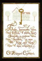 Набор для вышивания Crystal Art Благословение дома