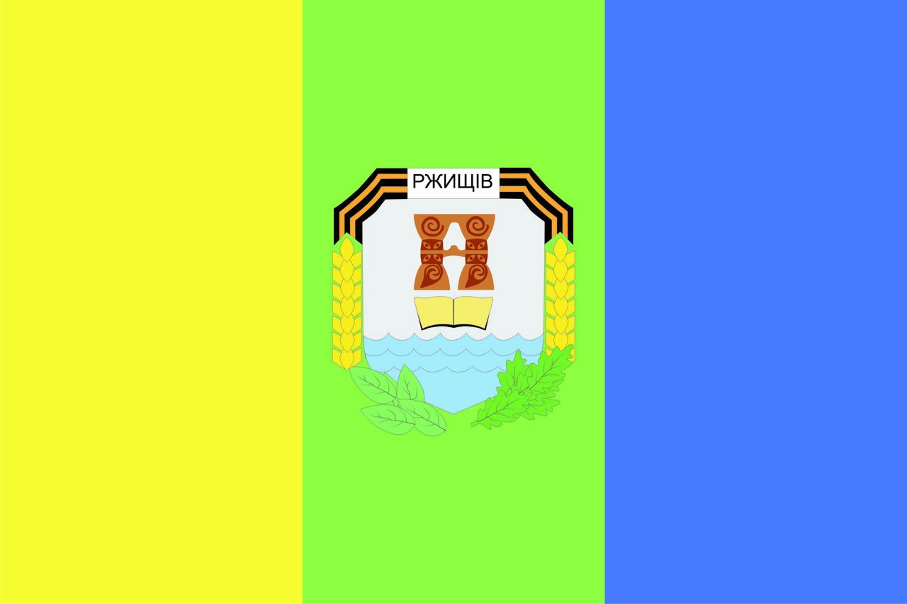 Флаг Ржищева. Материал - флажная сетка. Размер 0,9х1,35м