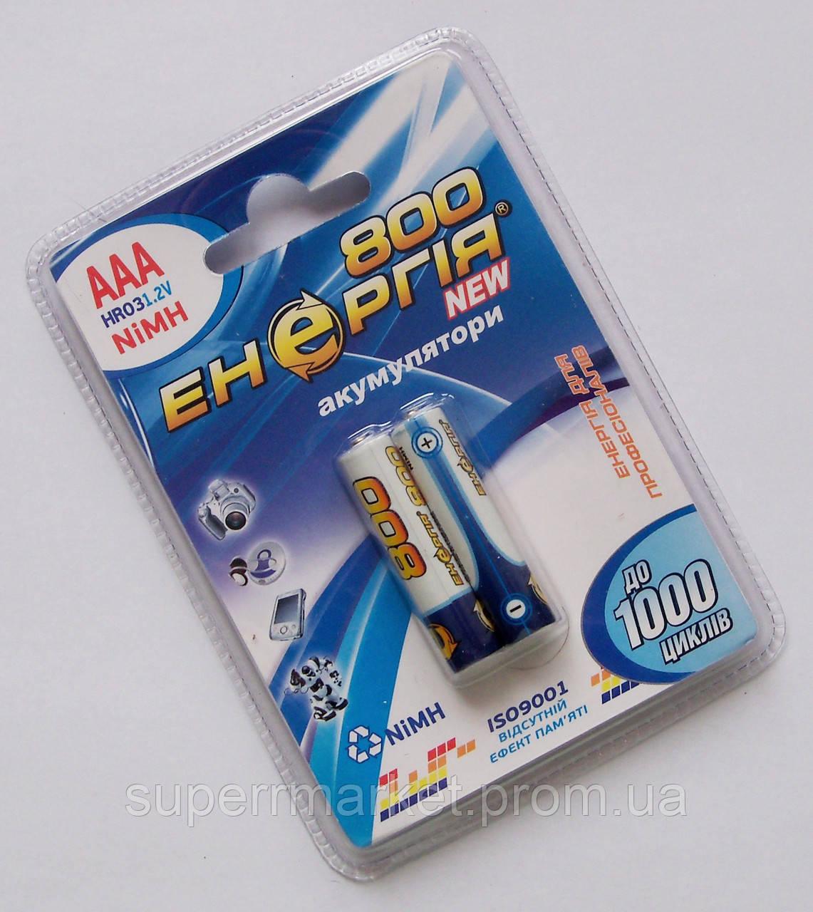 Аккумулятор AAA Энергия NiMH 800mAh