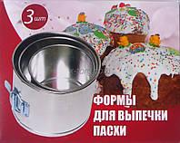 Набор разъемных форм для выпечки Пасхи