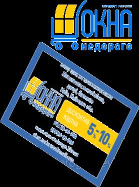 Ламинированные окна Киев цена недорого