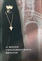 О жизни схиархимандрита Виталия (Сидоренко)
