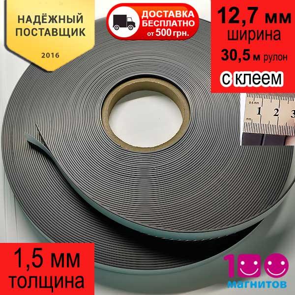 Магнитная лента с клеевым слоем. Ширина 12,7 мм. Рулон 30,5 м