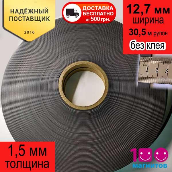 Магнитная лента без клеевого слоя. Ширина 12,7 мм. Рулон 30,5 м