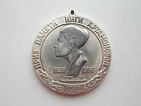 Спортивная медаль Приз памяти Инги Артамоновой коньки Динамо