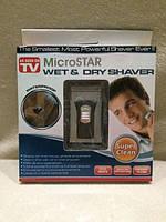 Бритва электрическая водонепроницаемая MicroStar TL-10T (электробритва для мужчин Микро Стар)