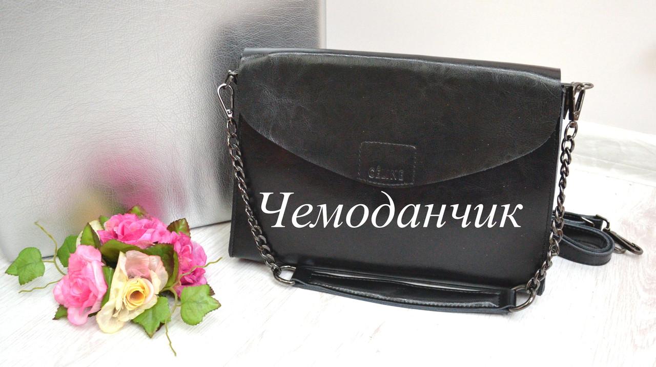 7000f7e74b9e Клатч CELINE Селин кожаный - ЧЕМОДАНЧИК - самые красивые сумочки по самой  приятной цене! в