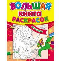 Велика книжка розмальовок (нова) : Динозаври (у) Н.И.К., Ранок, 463533