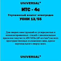 Электроды ИТС-4с d 3, 4, 5 мм