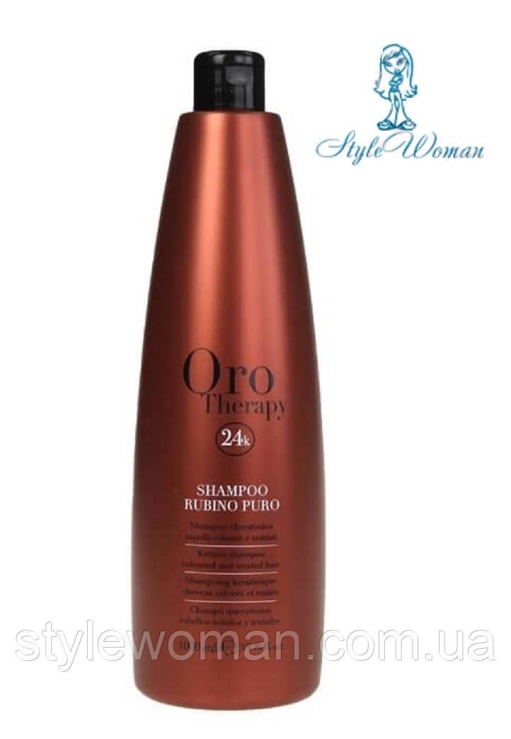 Fanola Oro Therapy Рубиновый шампунь с кератином для окрашенных и поврежденных волос 1000 мл Фанола