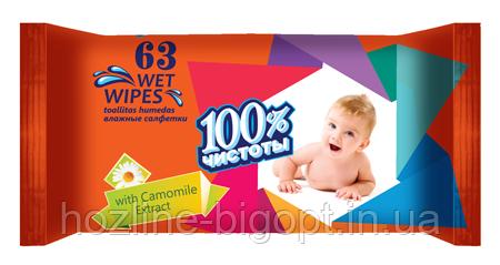 100% ЧИСТОТЫ Влажные салфетки для детей 63 шт. РОМАШКА