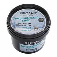 """Скраб освежающий для тела """"Рождественский снег"""" 100 мл Organic Shop"""