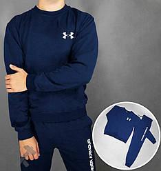 Спортивный костюм Under Armour  синий (люкс копия)