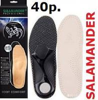 Стельки  кожаные ортопедические  Salamander 40р.