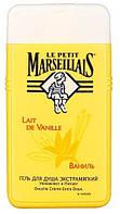 Гель для душа Le Petit Marseillais Ваниль 250 мл (3251241048475)