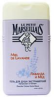 Гель для душа Le Petit Marseillais Мед и лаванда  250 мл (3251241048505)