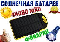 Мощный Power Bank Samsung  40000 mAh. Внешний аккумулятор, зарядное. Солнечная батарея. Гарантия