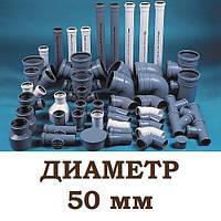 Канализация диаметр 50 мм