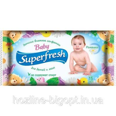 SUPERFRESH Влажные салфетки для детей и мам  15 шт. РОМАШКА