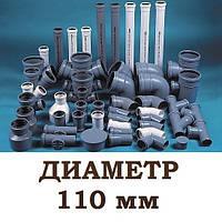 Канализация диаметр 110 мм