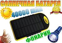Новый Power Bank Asus  40000 mAh. Внешний аккумулятор, зарядное. Солнечная батарея. Гарантия