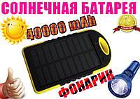 Мега Power Bank Sony  40000 mAh. Внешний аккумулятор, зарядное. Солнечная батарея. Гарантия