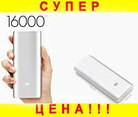 Портативное зарядное Xiaomi Mi Power Bank 16000mAh