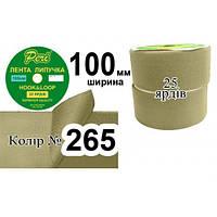 Липучка текстильная, полиэстер / нейлон, ширина 100 мм., длина 25 ярдов, 5 бобин в ящике, цвет 265